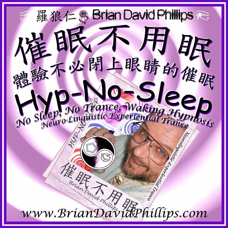 HYP-NO-SLEEP Eyes-Open Hypnosis Seminar September 25-26!